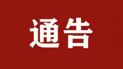 丘北县关于做好新冠病毒疫苗接种和云南健康码登记注册的通告