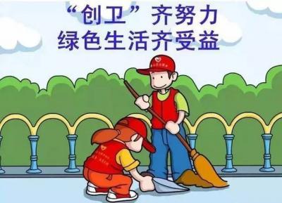 创卫知识 | @丘北人一起来学习创建国家卫生县城(城市)知识(十七)