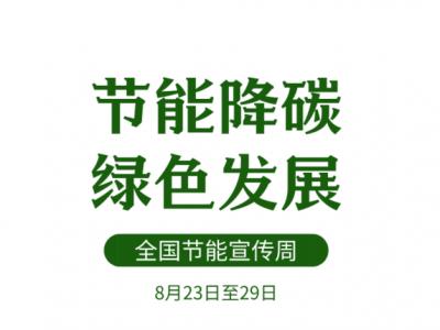 """2021年全国节能宣传周""""云""""启动"""