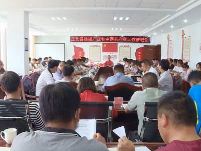 丘北县召开辣椒产业和中医药产业推进会