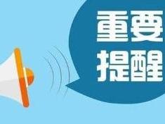 中秋节放假安排来了,还有两个重要提醒!