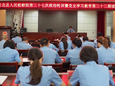 丘北县检察院举办党史学习教育第33期读书班