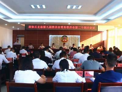 政协丘北县第九届委员会常务委员会召开第二十四次会议