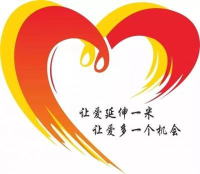 """""""99公益日·助力丘北见义勇为""""公益募捐活动倡议书"""