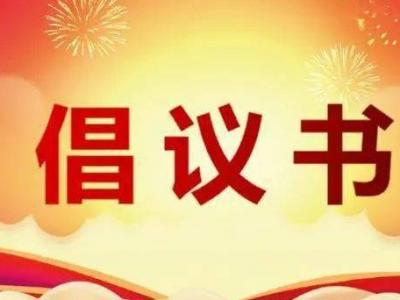 """""""99公益日•助力文山见义勇为""""公益募捐活动倡议书"""