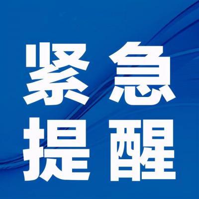 文山州疾控中心紧急提醒:有福建莆田仙游县旅居史人员须报告