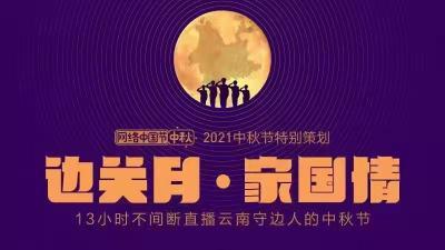【视频直播】边关月·家国情 | 13小时不间断直播云南守边人的中秋节