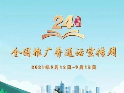全国推广普通话宣传周来啦!听说你还在讲塑料普通话?
