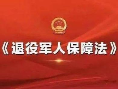 《中华人民共和国退役军人保障法》(全文)