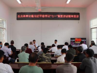 丘北县审计局开展为民办实事实践主题活动