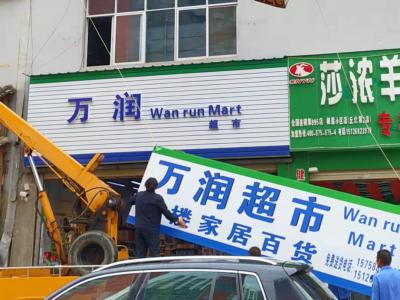"""开始拆啦!丘北的""""一店多招""""广告牌"""