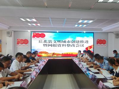 丘北县召开文明城市创建推进暨网络图片资料整改会