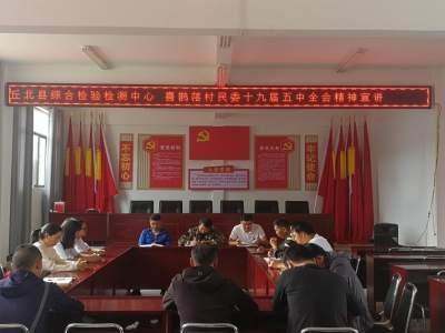 丘北县综合检验检测中心开展党的十九届五中全会宣讲