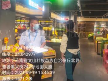 丘北锦屏:开展中秋、国庆节食品安全专项检查