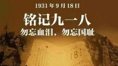 """""""9.18""""!丘北县城拉响防空警报 警示人们铭记历史"""