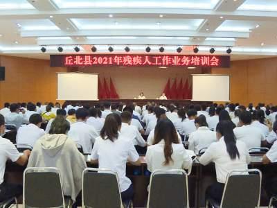 丘北县召开残疾人工作业务培训会