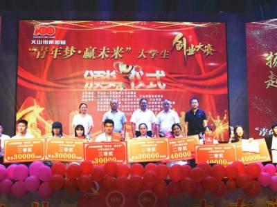 这场大学生创业大赛丨丘北县10个项目获得创业补贴资金24.6万元