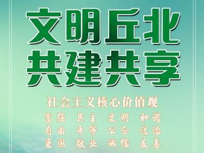 创卫知识   @丘北人一起来学习创建国家卫生县城(城市)知识(二十二)