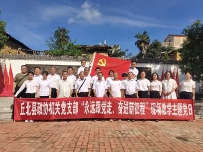 丘北政协:掀起百年讲话宣传学习热潮