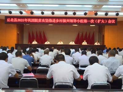 丘北县召开巩固脱贫攻坚推进乡村振兴领导小组第一次(扩大)会议