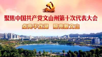 【直播】聚焦中国共产党文山州第十次代表大会