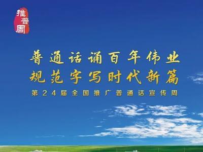 广而告之丨第24届全国推广普通话宣传周海报
