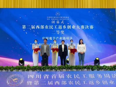 丘北县归根魔芋产业链项目喜获第二届西部农民工返乡创业大赛总决赛二等奖
