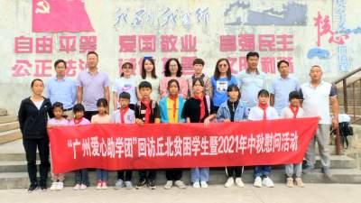 暖心!广州爱心助学团回访丘北县受助学生