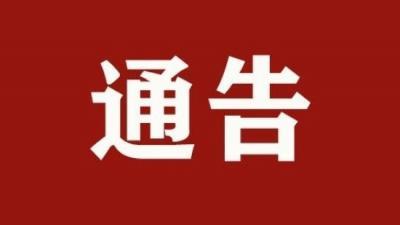 """丘北县应对疫情工作领导小组指挥部关于加强""""中秋国庆""""期间疫情防控工作的通告(第十二号)"""