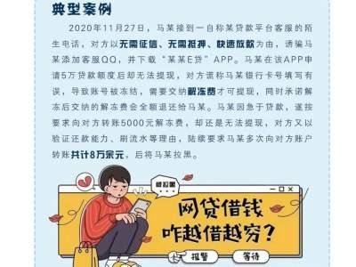 【全民反诈】必看!电信网络诈骗花样多,如何防范?