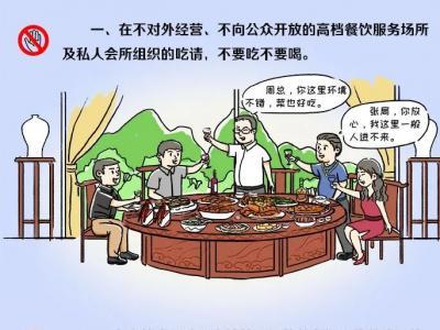 """漫画说纪丨这些饭局党员干部""""不要吃不要喝"""""""