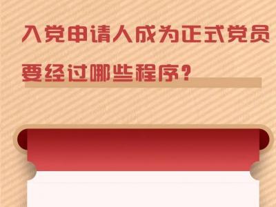 入党申请人成为正式党员要经过哪些程序?