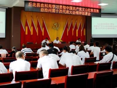 丘北县农科局专题传达学习州第十次党代会精神
