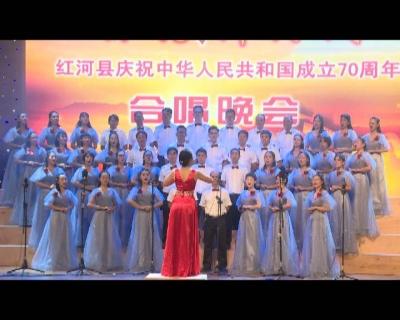 """红河县举办庆祝中华人民共和国成立70周年""""你好新时代""""合唱晚会"""