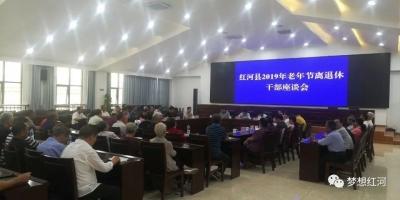 红河县举行2019年老年节离退休干部座谈