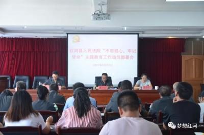 """红河县人民法院召开""""不忘初心、牢记使命""""主题教育工作动员部署会"""