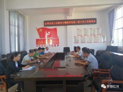 州总工会到红河县慰问扶贫工作队员