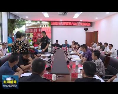 红河县多部门联合开展国家网络安全宣传周活动