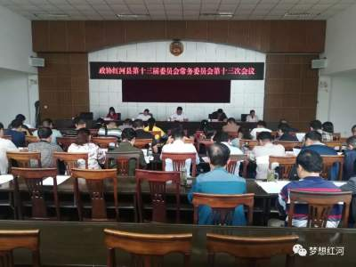 县政协十三届常委会召开第十三次会议