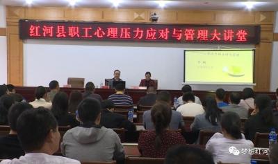 省总工会到红河县开展职工工作压力应对与管理专题讲座