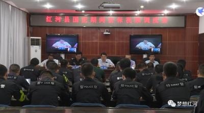 红河县召开2019年国庆安保维稳工作视频调度会