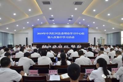 红河县委理论学习中心组举行2019年第八次集中(扩大)学习