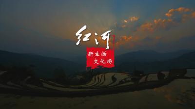 """红河""""新生活 文化场""""宣传片——多声部"""