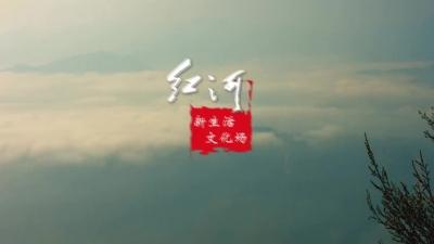 """红河""""新生活 文化场""""宣传片——家园"""