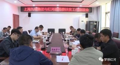 上海市长宁区九华集团代表团到红河县对接帮扶工作