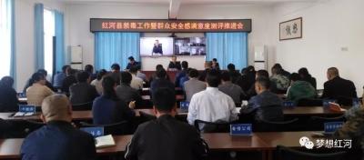 红河县召开禁毒工作暨群众安全感满意度测评推进会