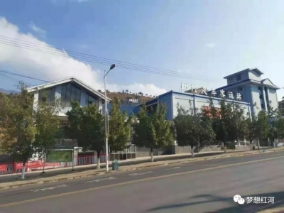 红河县新客运站12月25日启用,发班线路、票价、公交车路线都在这里了~