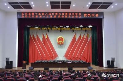 """县委召开""""两会""""党员会议"""