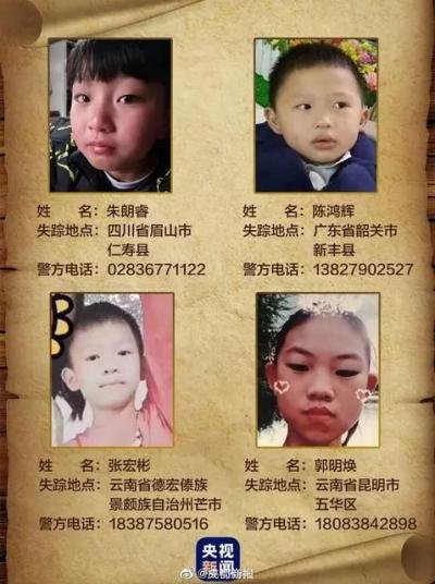 急急急!快过年了,云南5个失踪孩子还没找到,接力转发助他们回家