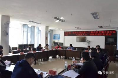 政协红河县十三届五次会议举行分组讨论
